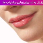 تزریق ژل به لب برای زیبایی بیشتر لب ها