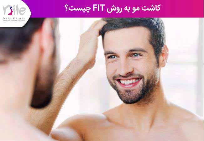 کاشت مو به روش fit چیست ؟