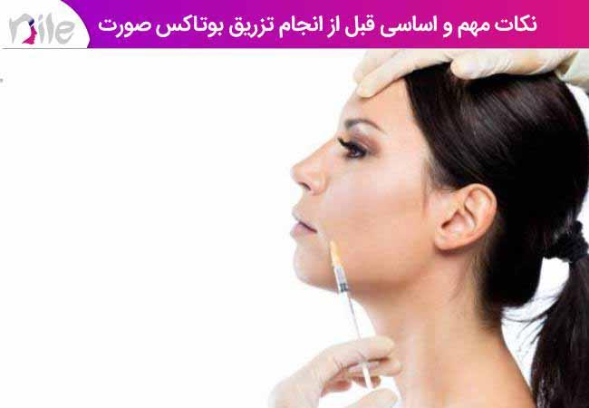 نکات مهم و اساسی قبل از انجام تزریق بوتاکس صورت