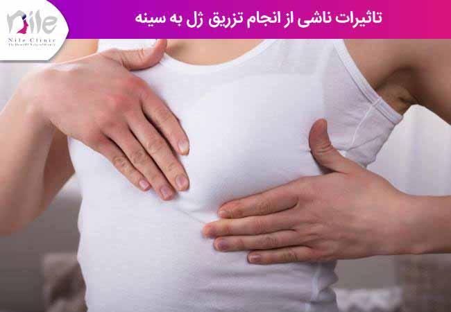 تاثیرات ناشی از انجام تزریق ژل به سینه