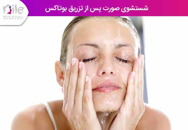 شستشوی صورت پس از تزریق بوتاکس