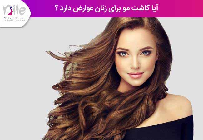 آیا کاشت مو زنان عوارض دارد ؟