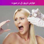 عوارض تزریق ژل در صورت