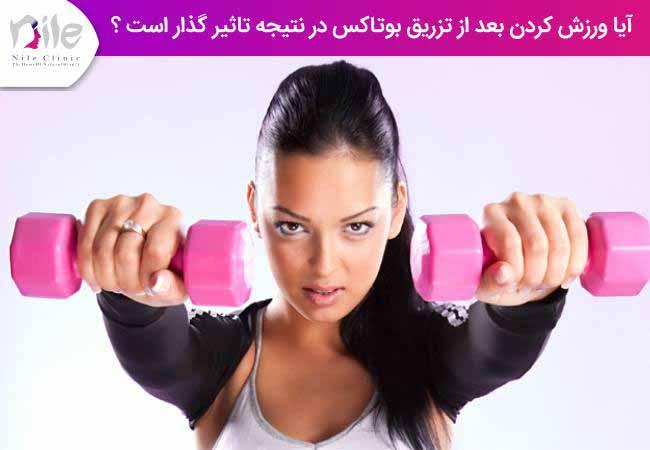 آیا ورزش کردن بعد از تزریق بوتاکس در نتیجه تاثیر گذار است ؟