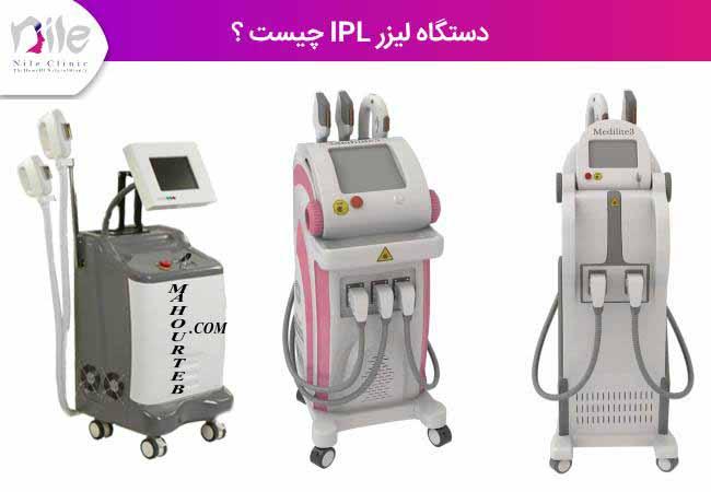 دستگاه لیزر IPL چیست ؟