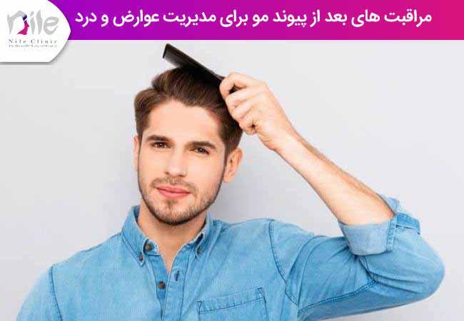 مراقبت های بعد از پیوند مو برای مدیریت عوارض و درد