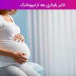 تاثیر بارداری بعد از لیپوماتیک