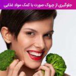 جلوگیری از چروک صورت با کمک مواد غذایی