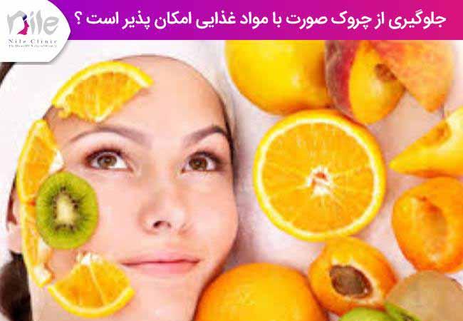 جلوگیری از چروک صورت با مواد غذایی امکان پذیر است ؟