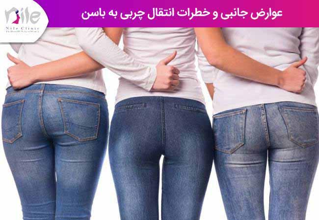 عوارض جانبی و خطرات تزریق چربی به باسن