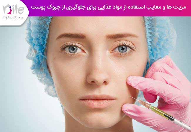 مزیت ها و معایب استفاده از مواد غذایی برای جلوگیری از چروک پوست