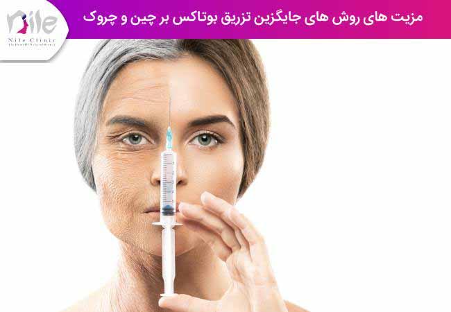 مزیت های روش های جایگزین تزریق بوتاکس