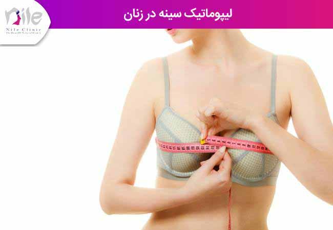 لیپوماتیک سینه در زنان