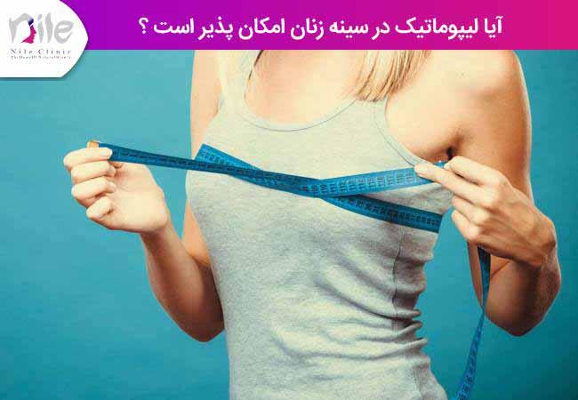 آیا لیپوماتیک در سینه زنان امکان پذیر است ؟