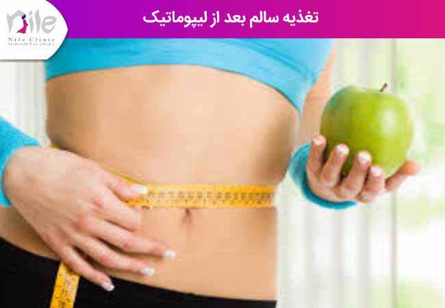 تغذیه سالم بعد از لیپوماتیک